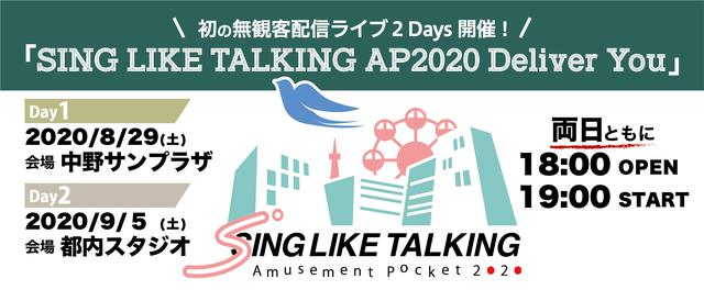 画像: SING LIKE TALKING