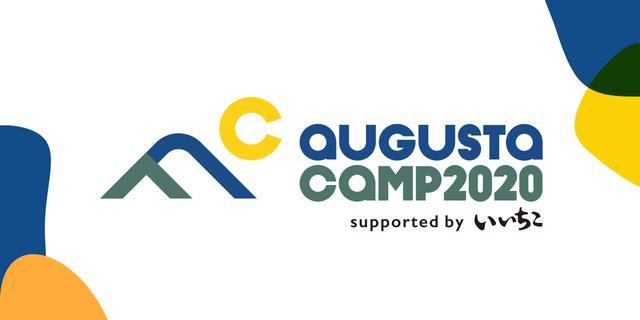画像: Augusta Camp 2020