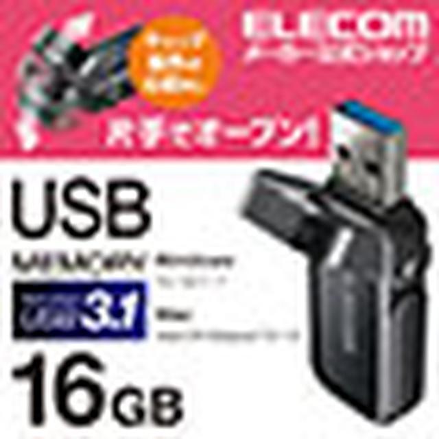 画像: フリップキャップ式USBメモリ