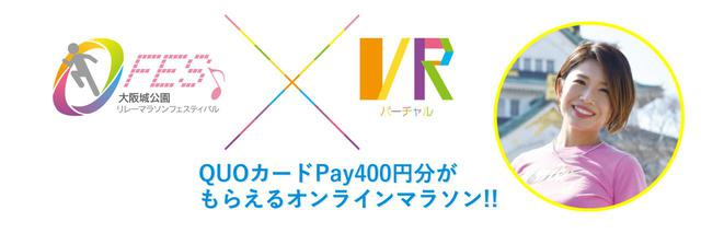画像: FM大阪開局50周年記念 大阪城公園リレーマラソンフェスティバル2020 バーチャル(VR) - FM大阪 85.1
