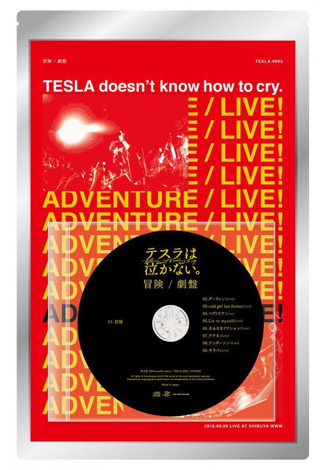 画像: テスラは泣かない。- Official Website