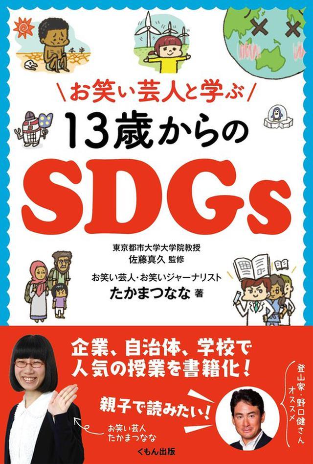 画像: 「考える」と「行動する」を重視したSDGs入門書! 『お笑い芸人と学ぶ 13歳からのSDGs』刊行! | ガジェット通信 GetNews