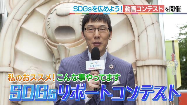 画像: SDGsを笑って学ぼう!チャンピオンは誰の手に⁉『SDGs-1グランプリ2020』10/17(土)オンライン開催決定! ~MBS「SDGsリポートコンテスト」も同時開催!~