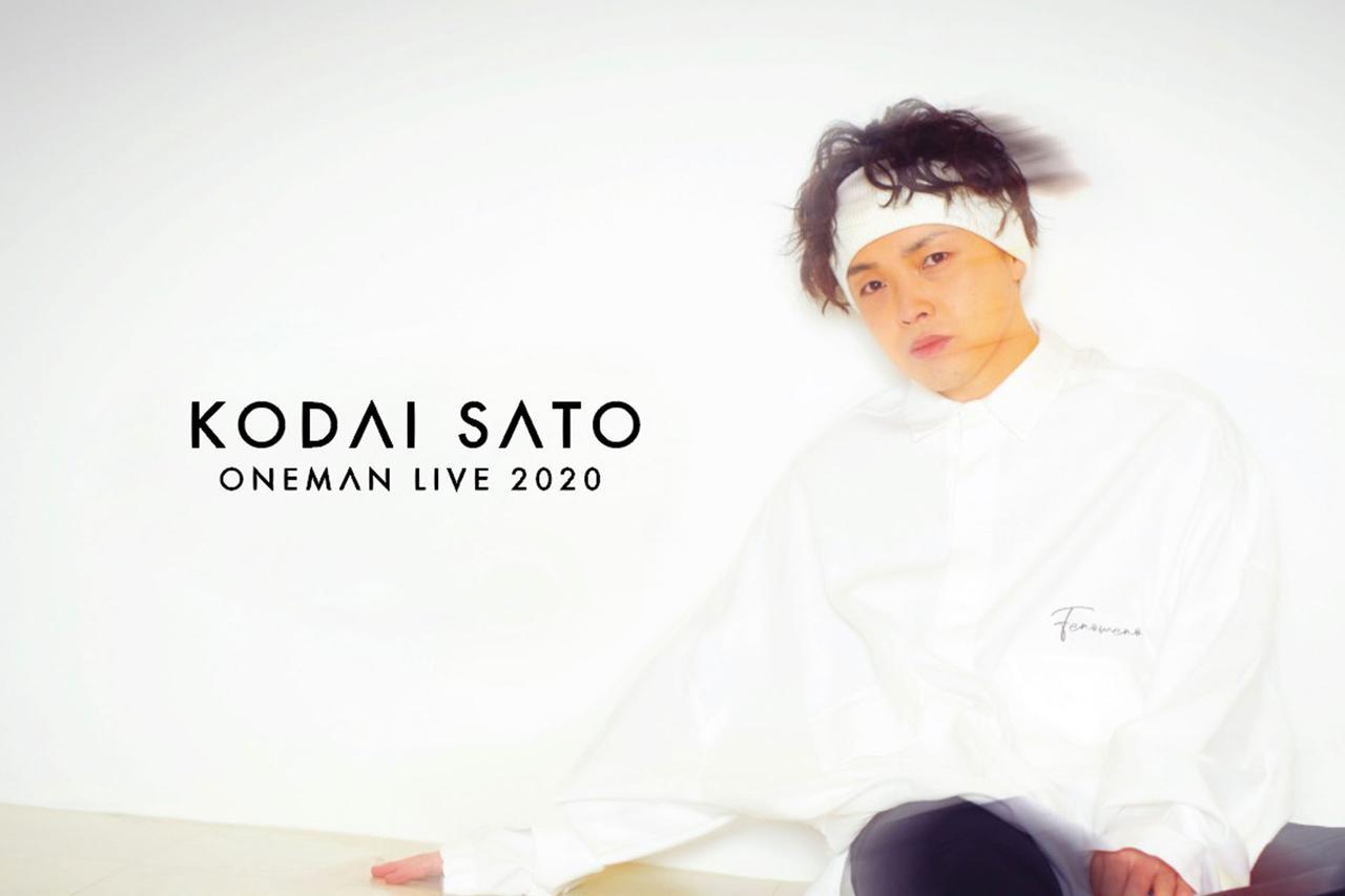 画像: KODAI SATO OFFICIAL SITE