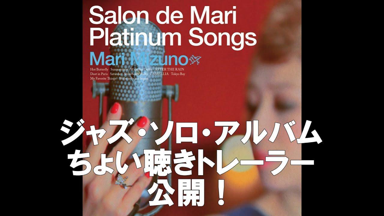 画像: ミズノマリ「Salon de Mari Platinum Songs ~Special Edition~」トレーラー! youtu.be