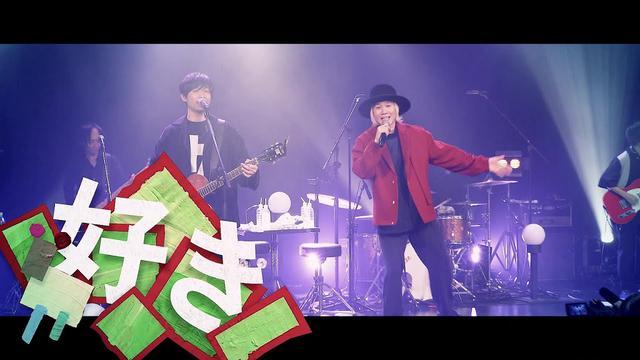 画像: 好き好き大好き / 吉田山田【MUSIC VIDEO】 youtu.be