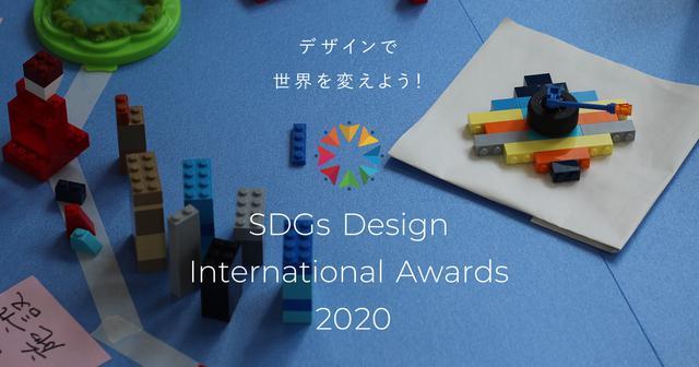 画像: SDGs Design International Award 2019アワード | SDGsデザインインターナショナルアワード