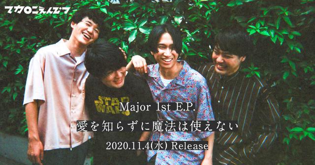 画像: Major 1st E.P.「愛を知らずに魔法は使えない」特設サイト