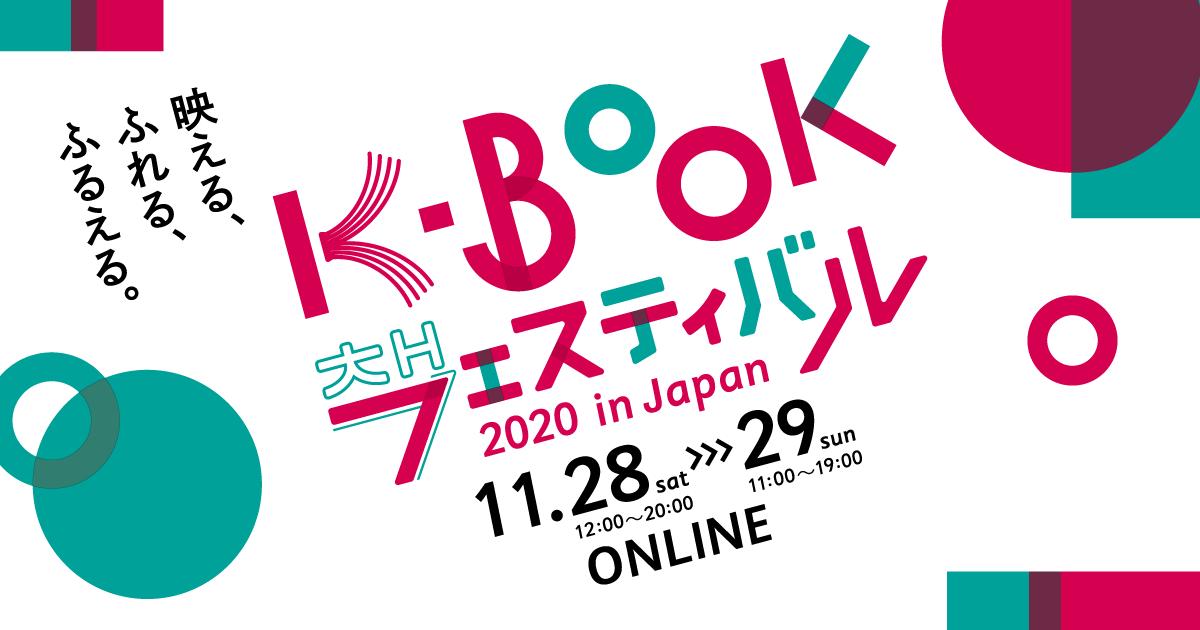 画像: K-BOOKフェスティバル2020 in Japan 公式サイト