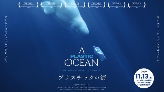 画像: 映画『プラスチックの海』公式サイト – 海が、プラスチックで溢れている。