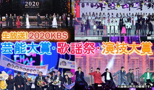 画像: 生放送!2020 KBS芸能大賞・歌謡祭・演技大賞   KBS World