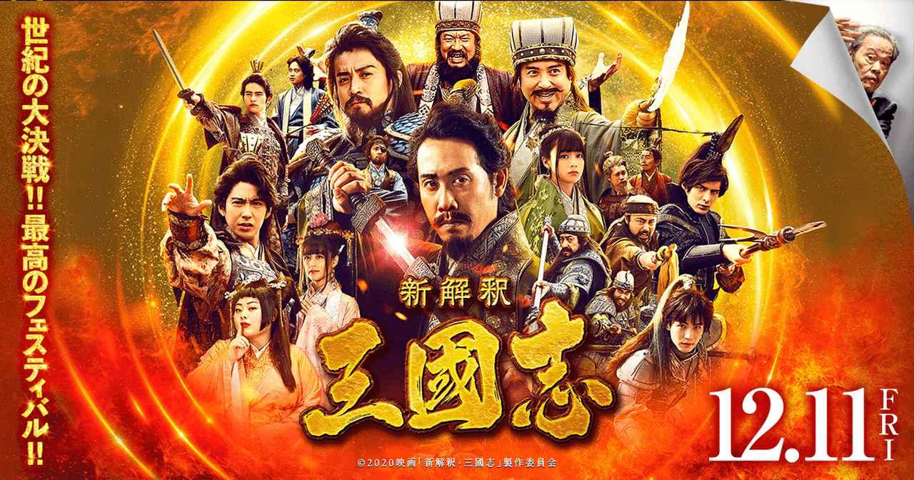 画像: 映画『新解釈・三國志』公式サイト