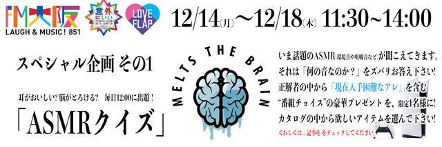 画像1: LOVE FLAP の SPECIAL WEEK に参加する!!