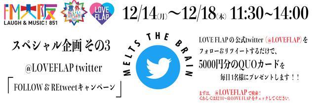 画像7: LOVE FLAP の SPECIAL WEEK に参加する!!