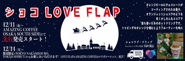 画像9: LOVE FLAP の SPECIAL WEEK に参加する!!