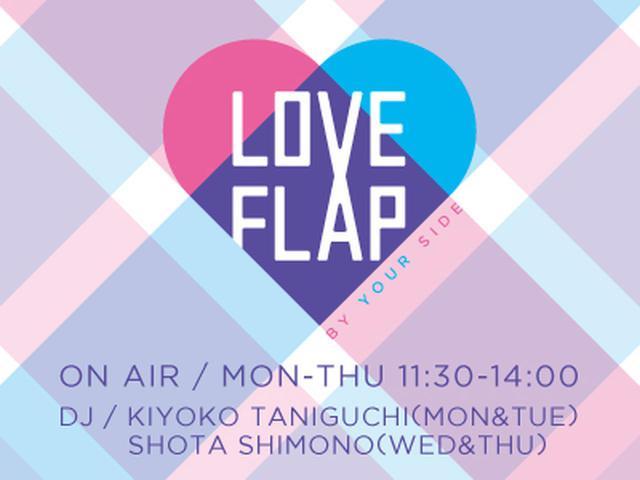画像: 「LOVE FLAP」▶月~木 11:30~14:00 - FM大阪 85.1
