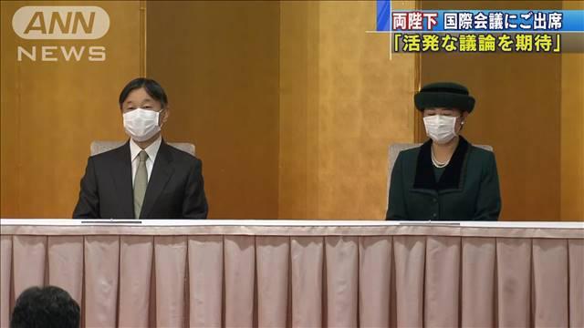 画像: 両陛下が環境国際会議ご出席「活発な議論を期待」 テレ朝news