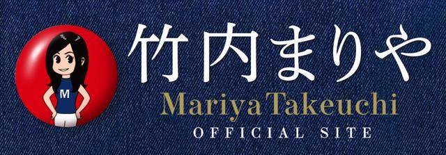 画像: 竹内まりや Official Web Site