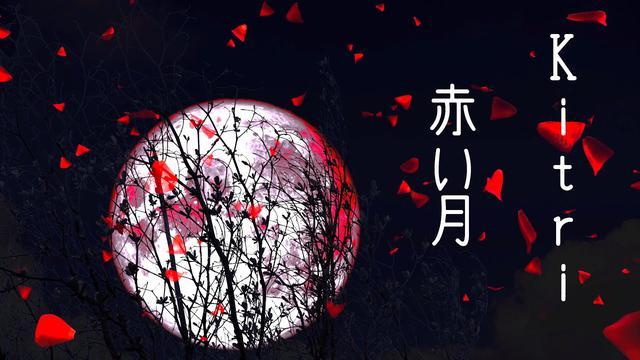 """画像: Kitri - """"赤い月""""  Lyric Video [official] youtu.be"""