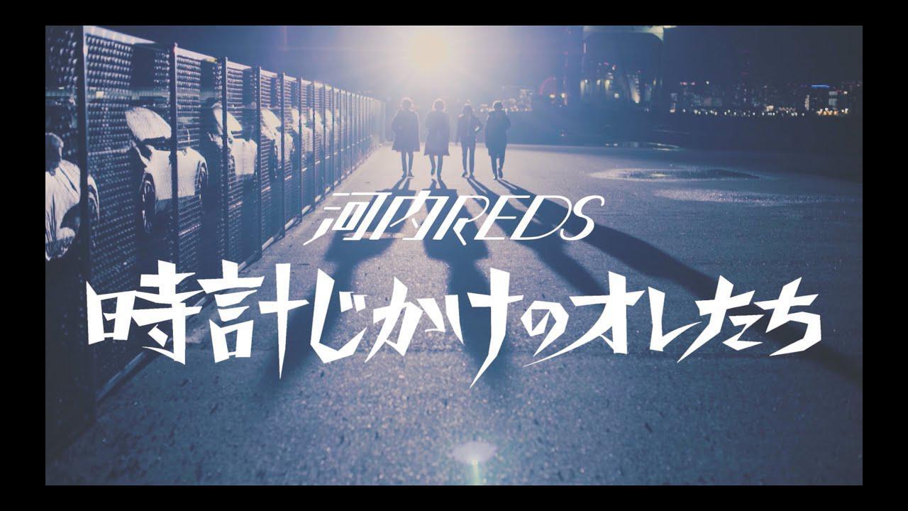 画像: 河内REDS「時計じかけのオレたち」MUSIC VIDEO youtu.be