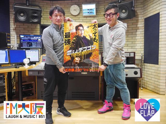 画像: 2021/1/6(水)ゲスト:映画「燃えよデブゴン/TOKYO MISSION」谷垣健治監督