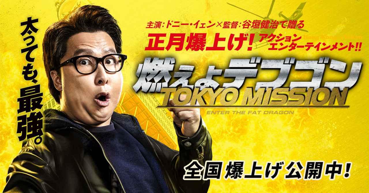 画像: 映画『燃えよデブゴン TOKYO MISSION』オフィシャルサイト