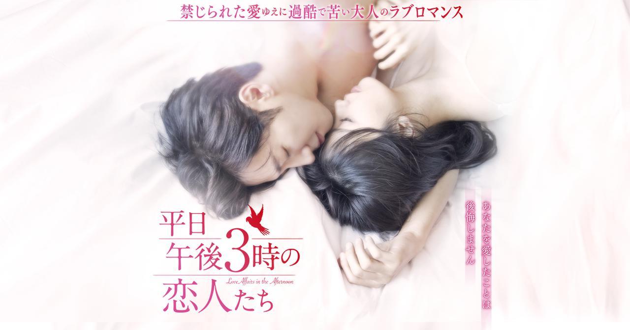 画像: 平日午後3時の恋人たち|ドラマ公式サイト