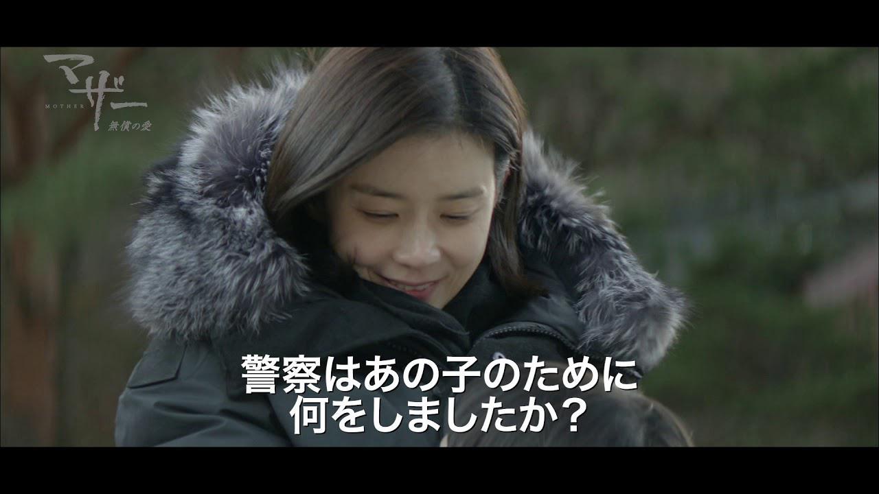 画像: 「マザー~無償の愛~」DVDトレーラー youtu.be