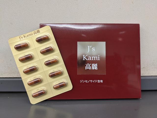 画像: ⾼濃縮 ⾼麗⼈参サプリ「J's kami ⾼麗」