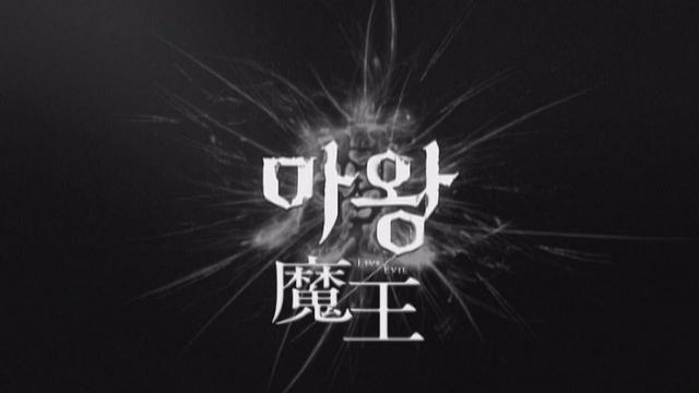 画像: 韓国ドラマ「魔王」スペシャルプライス版コンパクトDVD-BOX予告編 youtu.be