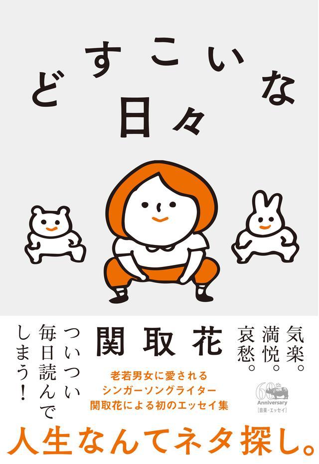 画像: 11/11(水)初の書籍「どすこいな日々」発売決定!