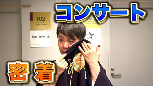 画像: 【歌怪獣】島津亜矢コンサートに密着!! youtu.be