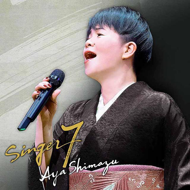 画像: 島津亜矢[SINGER7:TECE-3630] / TEICHIKU RECORDS