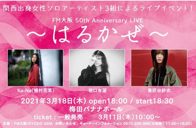 画像: 関西出身女性ソロアーティスト3組によるライブイベント! FM大阪 50th Anniversary LIVE ~はるかぜ~ - FM大阪 85.1