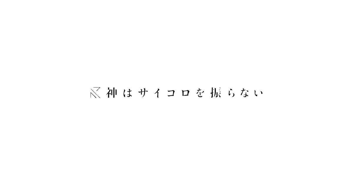 画像: >神はサイコロを振らない - Official Site