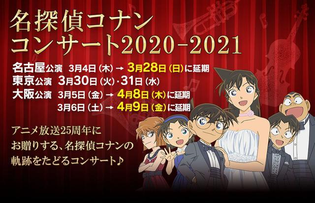 画像: 【名探偵コナン コンサート  2020-2021】|読売テレビ