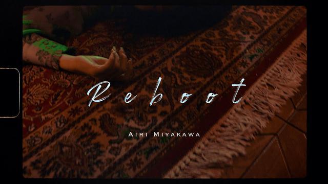 画像: 宮川愛李 MV「Reboot」 youtu.be