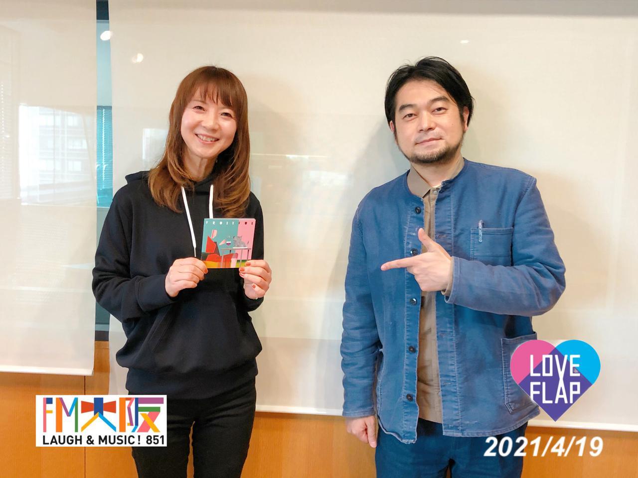 画像: 2021/4/19(月)ゲスト:堀込泰行 さん