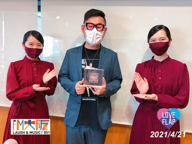 画像: 2021/4/21(水)ゲスト:Kitri