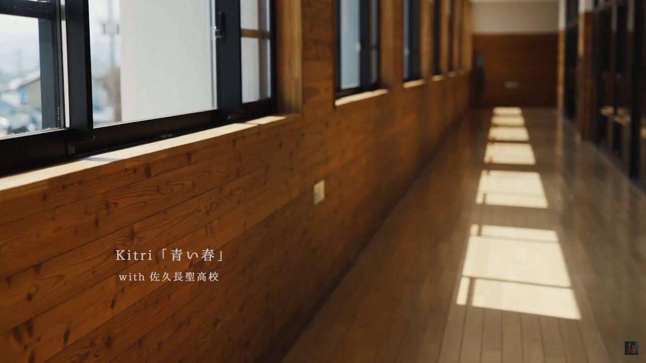 """画像: Kitri -キトリ-「青い春」 """"Aoi Haru""""  Music Video [official] youtu.be"""