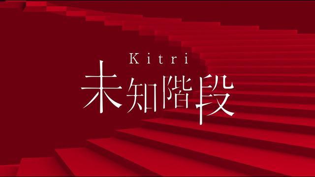"""画像: Kitri -キトリ-「未知階段」 """"Michi kaidan"""" Music Video [official] youtu.be"""