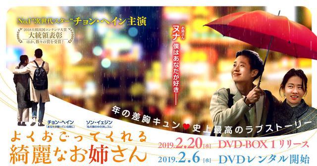 画像: 「よくおごってくれる綺麗なお姉さん」DVDオフィシャルサイト   ポニーキャニオン