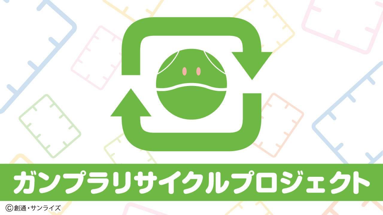 画像: ガンプラリサイクルプロジェクト   イベント・キャンペーン   バンダイナムコアミューズメント「夢・遊び・感動」を。