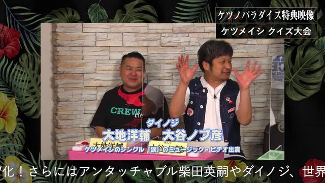 画像: ケツメイシ / 『ケツノパラダイス』特典映像ダイジェスト youtu.be
