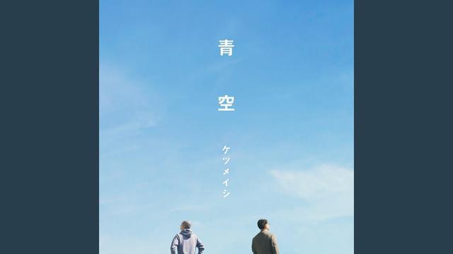 画像: 青空 youtu.be