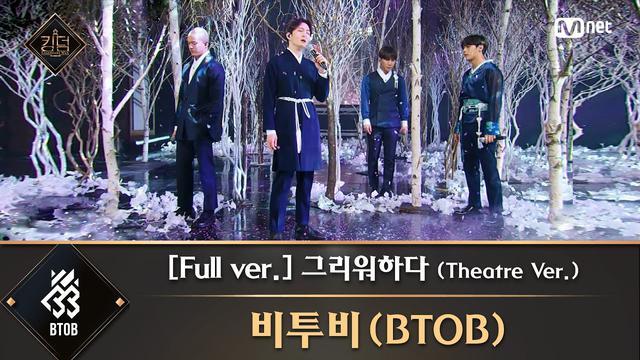 画像: [풀버전] ♬ 그리워하다 (Theatre Ver.) - 비투비(BTOB) youtu.be
