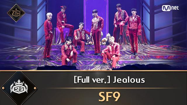 画像: [풀버전] ♬ Jealous(질렀어) - SF9(에스에프나인) youtu.be
