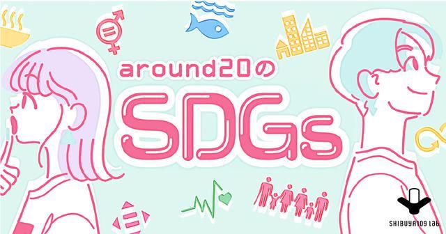 画像: 社会課題・SDGsに関する調査   SHIBUYA109 lab.