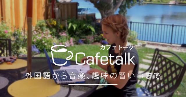 画像: オンライン習い事なら日本最大級の 「カフェトーク」