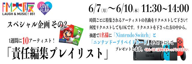 画像1: Nintendo Switchをゲット!